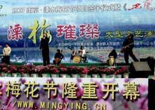 """名鹰男装-与政府联合举办""""名鹰之春""""梅花节"""