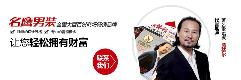 万博体育mantbex登录男装全国大型百货畅销产品